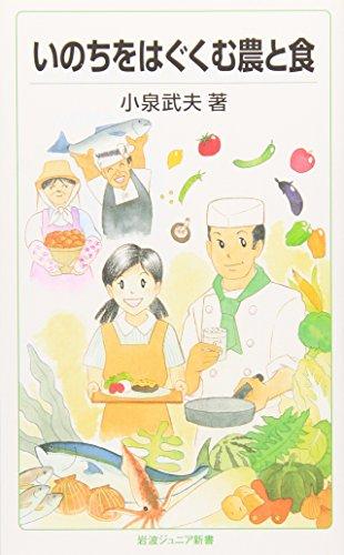 いのちをはぐくむ農と食 (岩波ジュニア新書)の詳細を見る