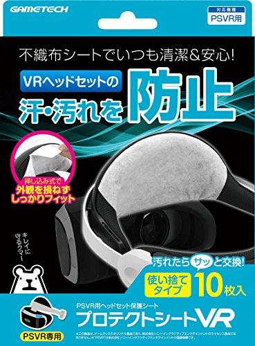 PSVR用ヘッドセット保護シート『プロテクトシートVR』