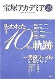 宝塚アカデミア〈23〉特集・失われた10年の軌跡