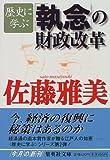 歴史に学ぶ「執念」の財政改革 (歴史に学ぶ) (集英社文庫)