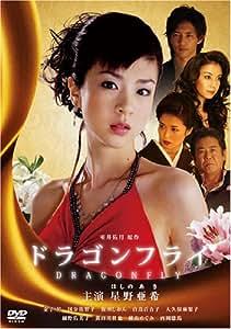 ドラゴンフライ [DVD]