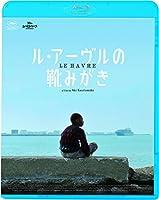 ル・アーヴルの靴みがき(続・死ぬまでにこれは観ろ!) [Blu-ray]