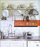 テレンス・コンランのキッチン 画像