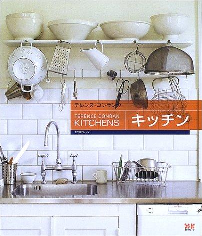 テレンス・コンランのキッチンの詳細を見る