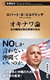 オキナワ論 在沖縄海兵隊元幹部の告白 (新潮新書)