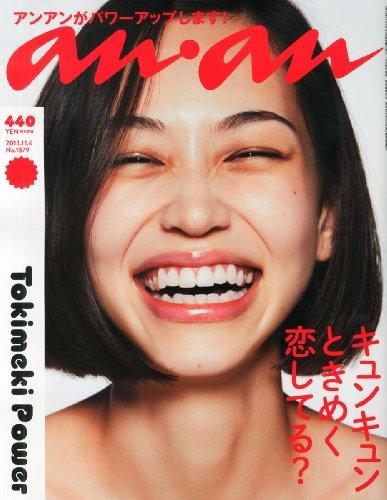 an・an (アン・アン) 2013年 11/6号 [雑誌]