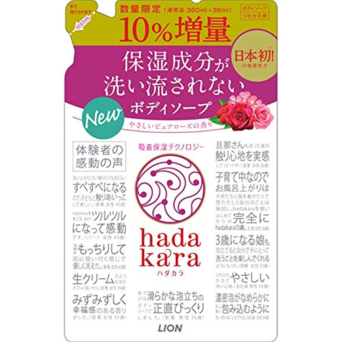 アセ甘美な負ライオン hadakara ボディソープローズ詰替増量 396ml