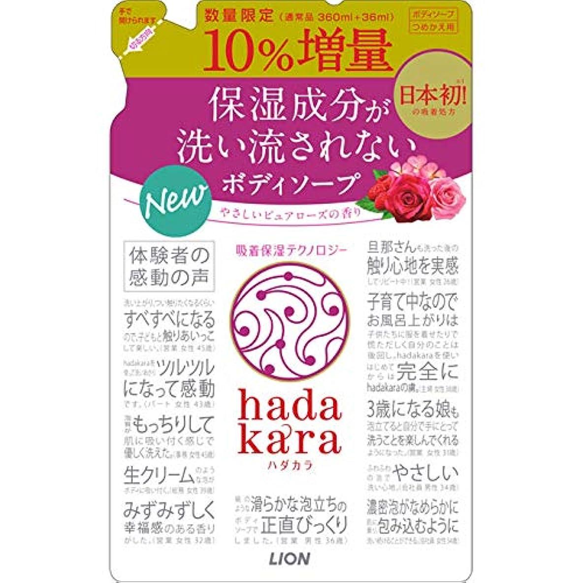 食品強盗飲料ライオン hadakara ボディソープローズ詰替増量 396ml