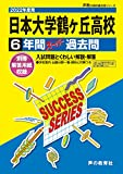 T31日本大学鶴ヶ丘高等学校 2022年度用 6年間スーパー過去問 (声教の高校過去問シリーズ)
