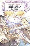 最後の戦い―アーサー王宮廷物語〈3〉
