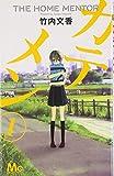 カテメン / 竹内 文香 のシリーズ情報を見る