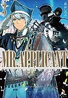 MR.APPLICANT 3巻 (ZERO-SUMコミックス)