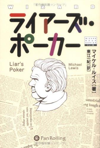 ライアーズ・ポーカー (ウィザードブックシリーズ)の詳細を見る