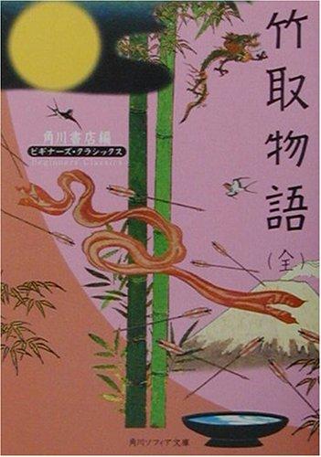 竹取物語(全) (角川ソフィア文庫―ビギナーズ・クラシックス)の詳細を見る