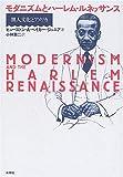 モダニズムとハーレム・ルネッサンス―黒人文化とアメリカ