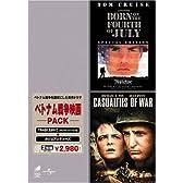 ベトナム戦争映画 パック「7月4日に生まれて スペシャル・エディション版」「カジュアリティーズ」 [DVD]