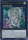 遊戯王 SECE-JP051-UR 《星輝士セイクリッド・ダイヤ》 Ultra