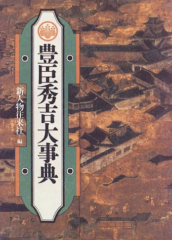 豊臣秀吉大事典の詳細を見る