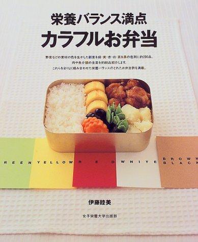 栄養バランス満点 カラフルお弁当の詳細を見る