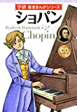 学研 音楽まんがシリーズ ショパン CD付き (学研音楽まんがシリーズ)