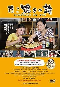 たこ焼きの詩 [DVD]
