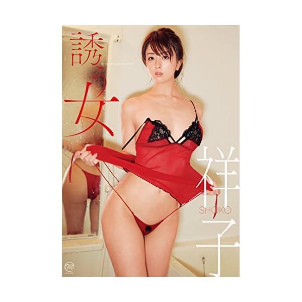 祥子 誘う女 [DVD]の商品画像