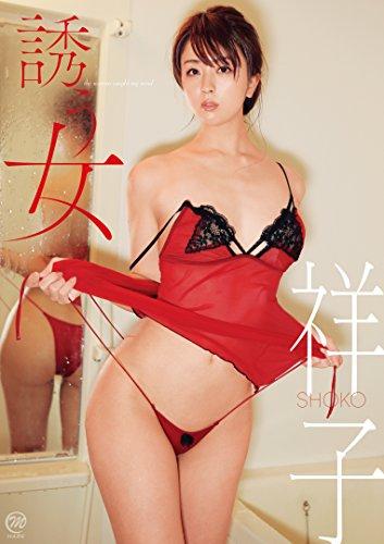 祥子  誘う女 [DVD]