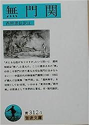 無門関 (岩波文庫)