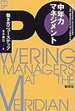 中年力マネジメント―働き方ニューステップ
