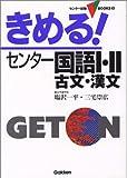 きめる!センター国語I・II (古文・漢文) (センター試験V BOOKS (5))