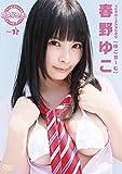 コスグラチュッ Vol.1 / 春野ゆこ(ゆこりーむ) [DVD]