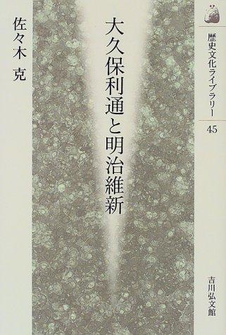 大久保利通と明治維新 (歴史文化ライブラリー)