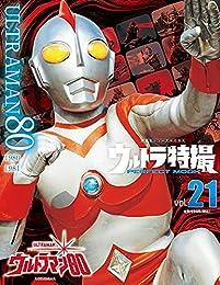 ウルトラ特撮 PERFECT MOOK vol.21ウルトラマン80