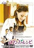 ロマンスのレシピ[DVD]