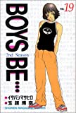 Boys be…―2nd season (19) (講談社コミックス―Shonen magazine comics (2838巻))