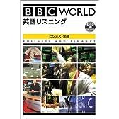BBC World 英語リスニング ビジネス・金融 (CD book)