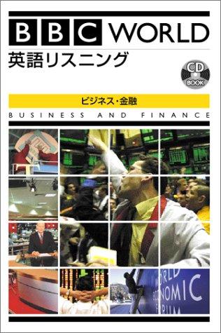 BBC World 英語リスニング ビジネス・金融 (CD book)の詳細を見る