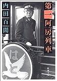 第一阿房列車 (新潮文庫)