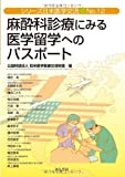 麻酔科診療にみる医学留学へのパスポート (シリーズ日米医学交流)