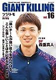 GIANT KILLING Jリーグ50選手スペシャルコラボ(16) (モーニングコミックス)
