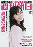 週刊朝日 2016年 3/11 号 [雑誌]