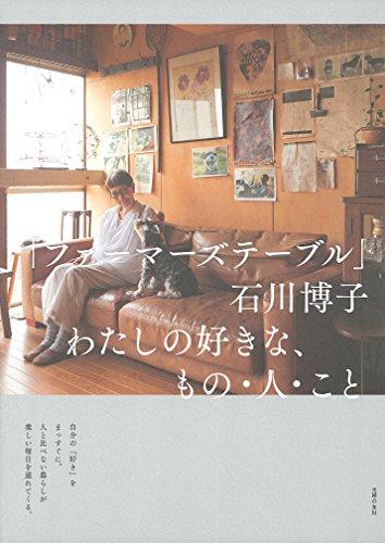 「ファーマーズテーブル」石川博子 わたしの好きな、もの・人・こと