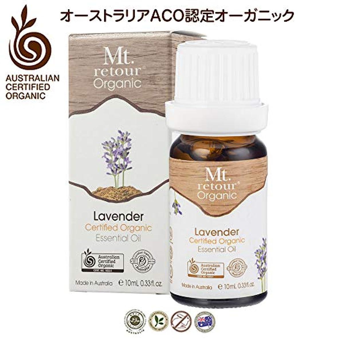 森林闘争真剣にMt. retour ACO認定オーガニック ラベンダー10ml エッセンシャルオイル(無農薬有機栽培)アロマ