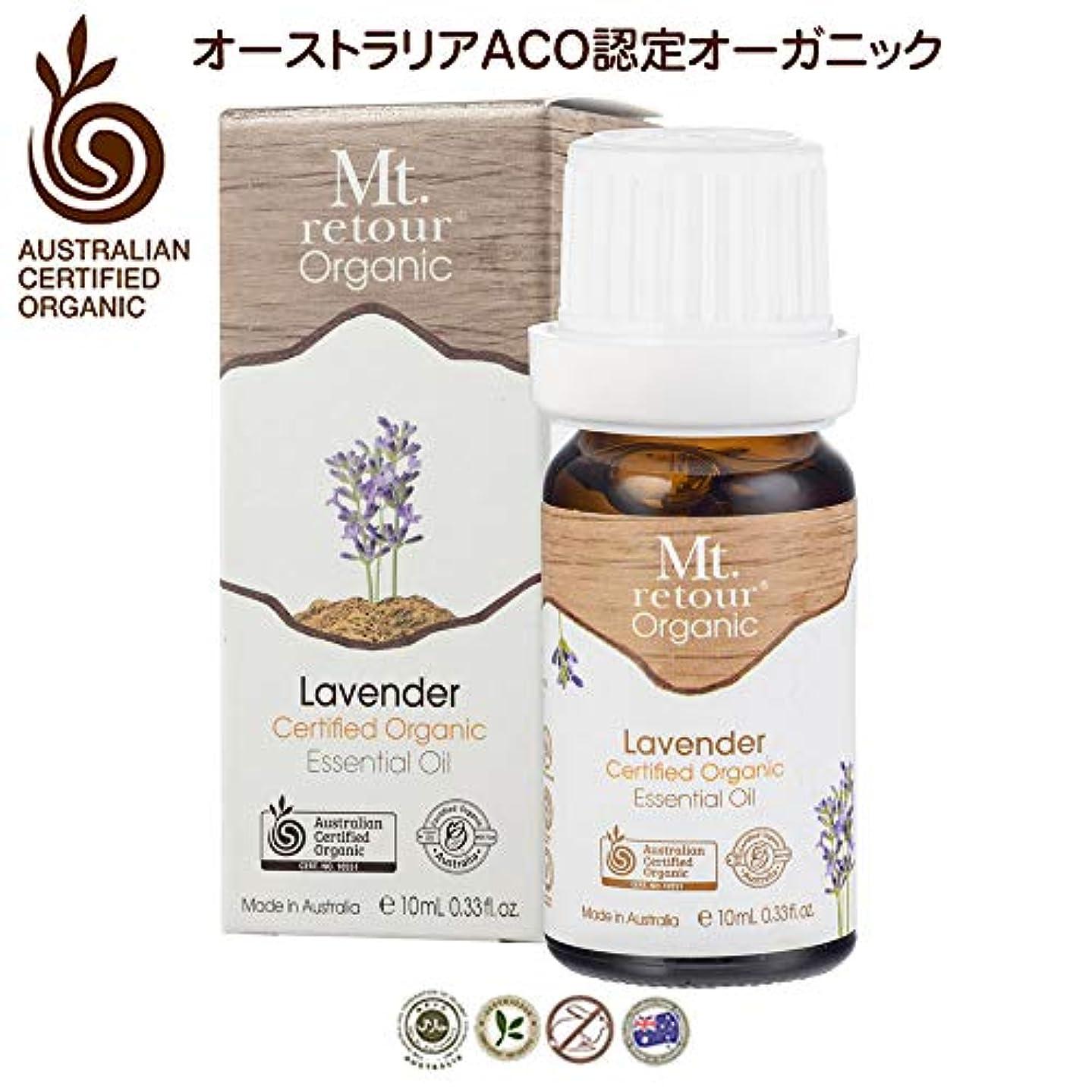 数値男らしい道を作るMt. retour ACO認定オーガニック ラベンダー10ml エッセンシャルオイル(無農薬有機栽培)アロマ