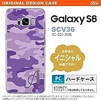 SCV36 スマホケース Galaxy S8 ケース ギャラクシー S8 イニシャル 迷彩A 紫 nk-scv36-1151ini L