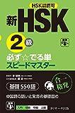 新HSK2級 必ず☆でる単スピードマスター