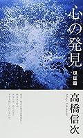 心の発見・現証篇 新装改訂版 (心と人間シリーズ)