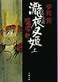 陰陽師―瀧夜叉姫〈上〉 (文春文庫)