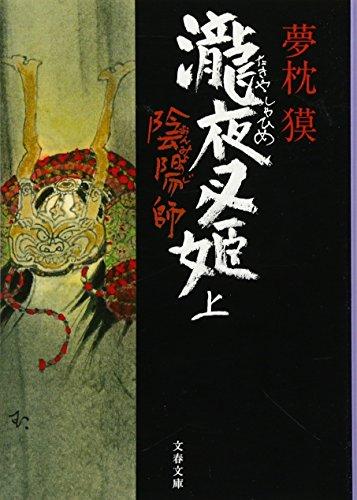 陰陽師 瀧夜叉姫 上 (文春文庫)の詳細を見る