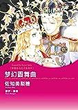 梦幻圆舞曲──专情白马王子系列III (Harlequin comics)